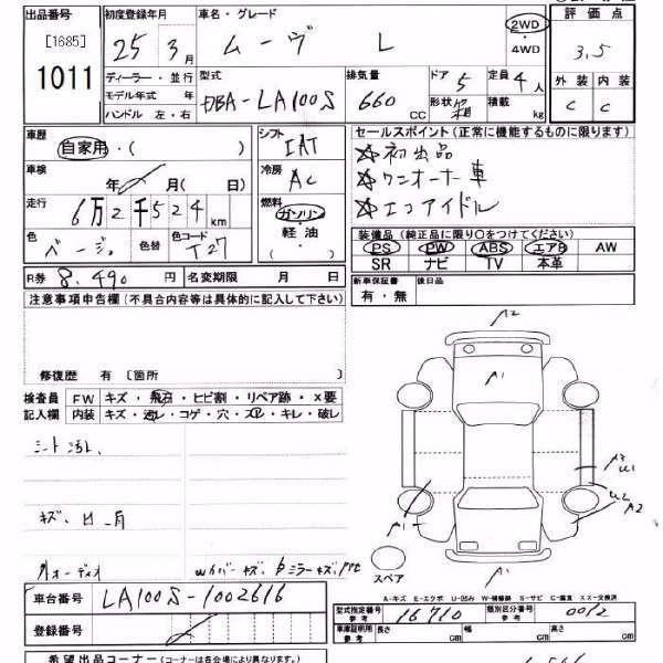 Daihatsu Move L 2013 Image-2