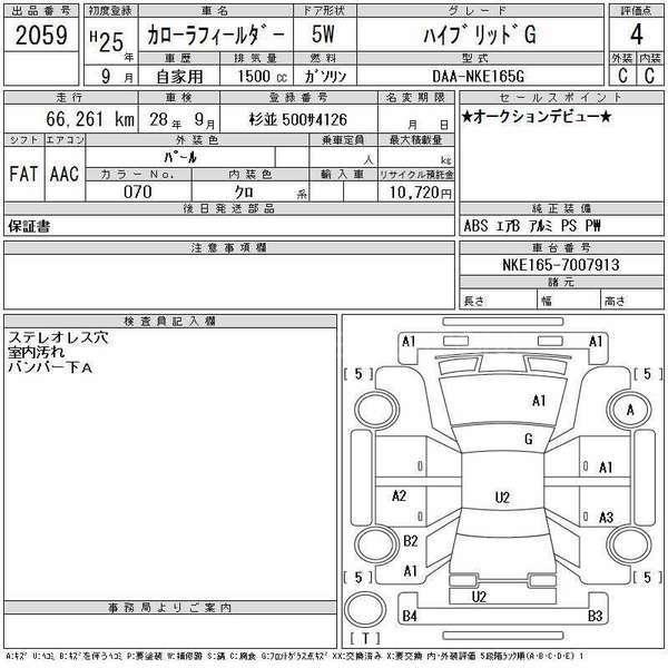 Toyota Corolla Fielder Hybrid 2013 Image-2