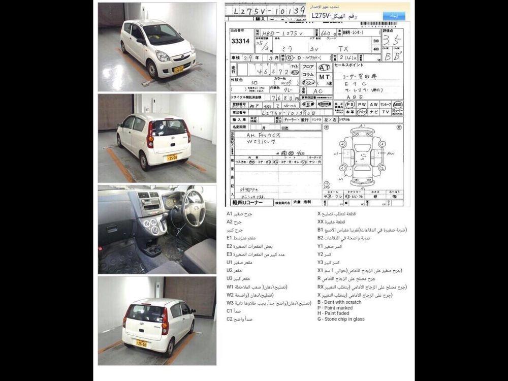Daihatsu Mira TX Special 2013 Image-1