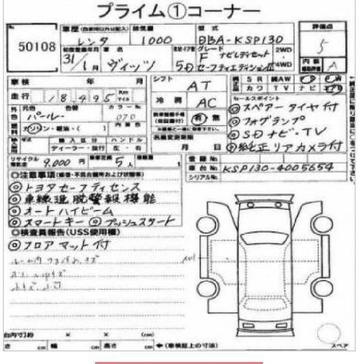 Toyota Vitz Jewela Smart Stop Package 1.0 2018 Image-1