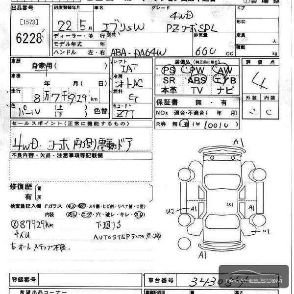 Suzuki Every Wagon PZ Turbo Special 2010 Image-9