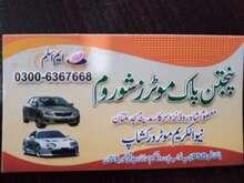 Punjtan Pak Motors